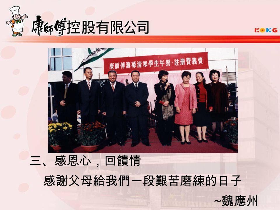 三、感恩心,回饋情 感謝父母給我們一段艱苦磨練的日子 ~ 魏應州