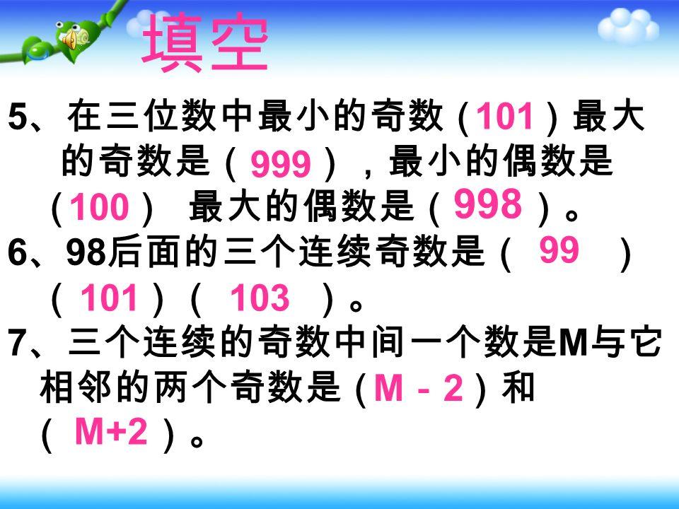 填空 1 、最小的奇数是( ),最小的偶数是( )。 2 、在 95 、 100 、 76 、 43 、 18 、 5 这些数中是 2 的倍数的有( ), 是 5 的倍 数的是( )。 3 、在两位数中,最小的 2 的倍数是( ), 最 大的 5 的倍数是( )。 4 、有一个三位数个位是最大的一位偶数, 十位是最小的偶数,百位是最小的奇数这 个数是( )。 1 0 100 、 76 、 18 95 、 100 、 5 10 95 108