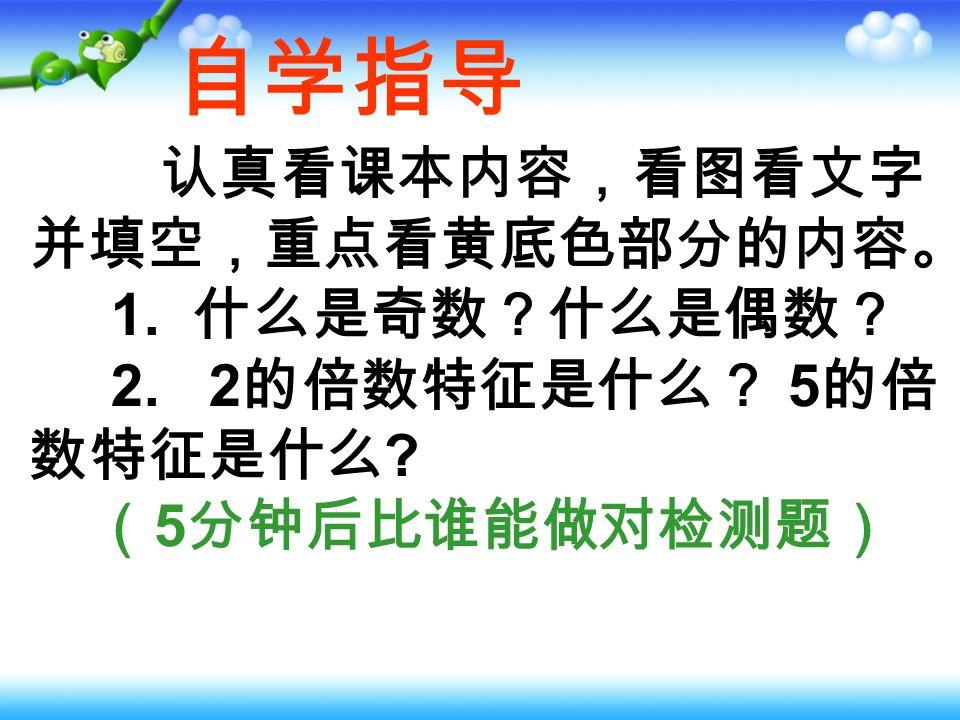 学习目标 1. 掌握 2 、 5 倍数的特征,能判 断一个数是否是 2 、 5 的倍数。 2. 理解奇数和偶数的意义,正 确判断一个数是奇数还是偶数。