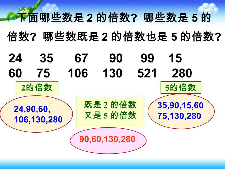 下列数中,哪些是奇数,哪些是偶数 .