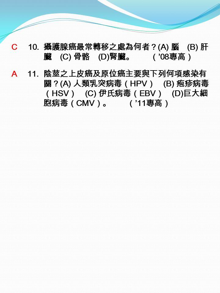 C 10. 攝護腺癌最常轉移之處為何者? (A) 腦 (B) 肝 臟 (C) 骨骼 (D) 腎臟。 ( '08 專高) A 11.
