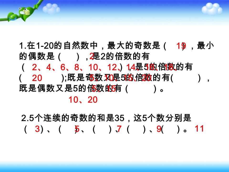 2 的倍数 5 的倍数 既是 2 的倍数 又是 5 的倍数 24, 90, 60, 106, 130, 280 35, 90, 15, 60 75, 130, 280 90, 60, 130, 280 下面哪些数是 2 的倍数 .