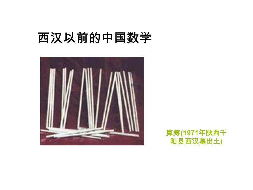 算筹 (1971 年陕西千 阳县西汉墓出土 ) 西汉以前的中国数学