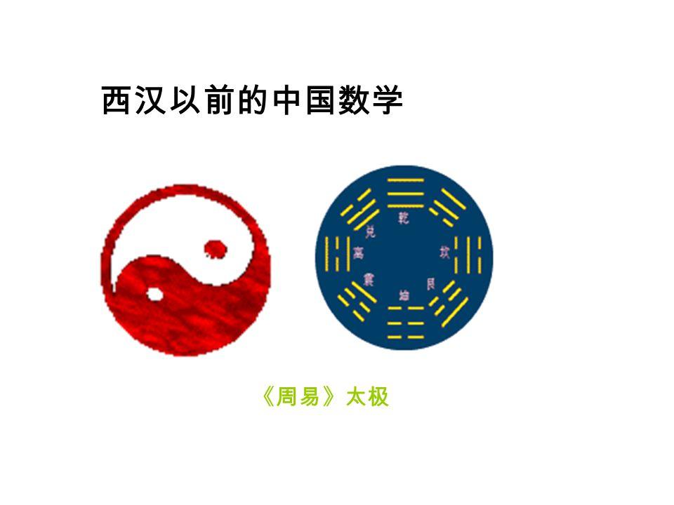 《周易》太极 西汉以前的中国数学