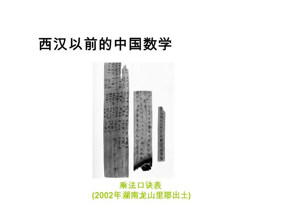 乘法口诀表 (2002 年湖南龙山里耶出土 ) 西汉以前的中国数学