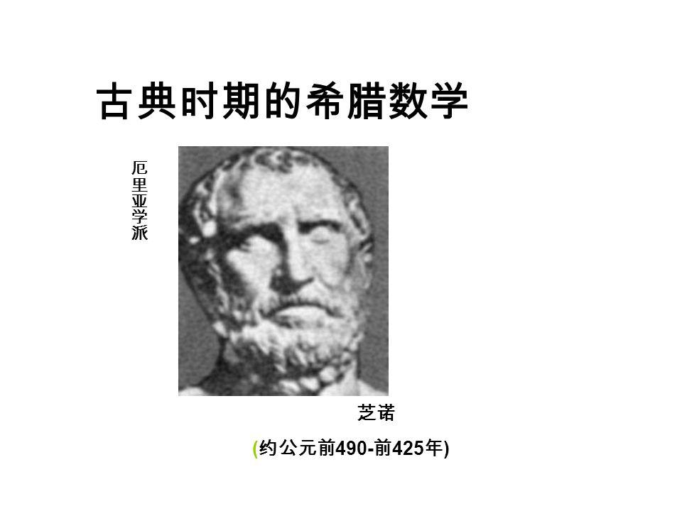 古典时期的希腊数学 芝诺 ( 约公元前 490- 前 425 年 )
