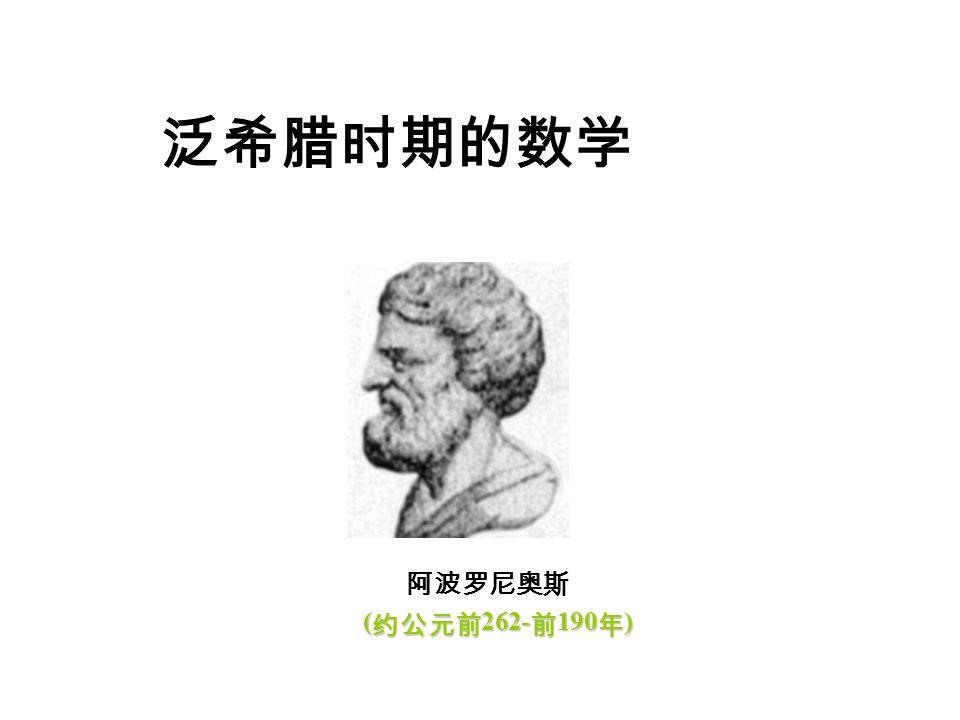 泛希腊时期的数学 阿波罗尼奥斯 ( 约公元前 262- 前 190 年 ) ( 约公元前 262- 前 190 年 )