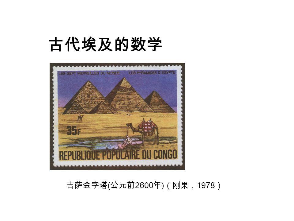 吉萨金字塔 ( 公元前 2600 年 ) (刚果, 1978 )