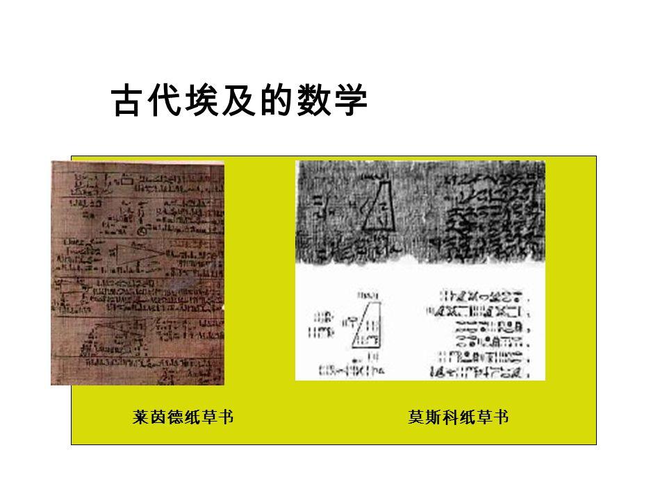 古代埃及的数学 莱茵德纸草书 莫斯科纸草书