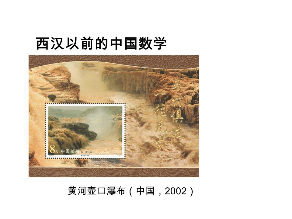 黄河壶口瀑布(中国, 2002 ) 西汉以前的中国数学