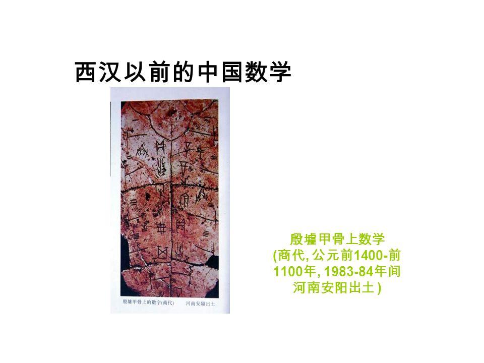 殷墟甲骨上数学 ( 商代, 公元前 1400- 前 1100 年, 1983-84 年间 河南安阳出土 ) 西汉以前的中国数学