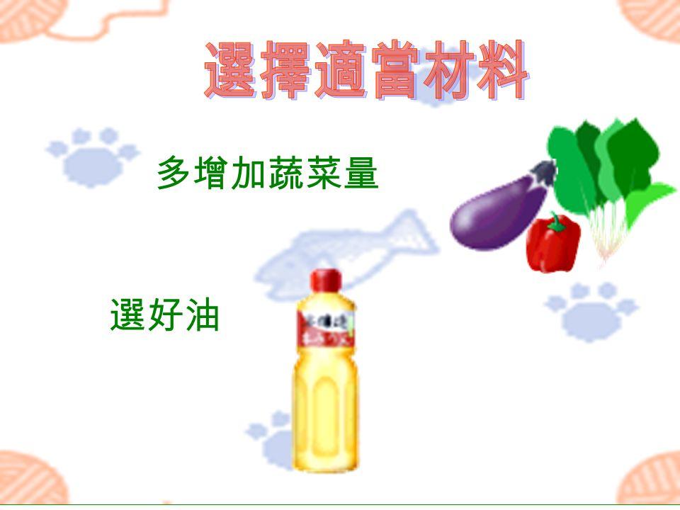 多增加蔬菜量 選好油