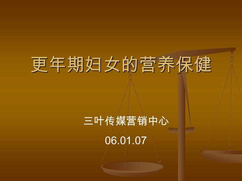 更年期妇女的营养保健 三叶传媒营销中心 06.01.07