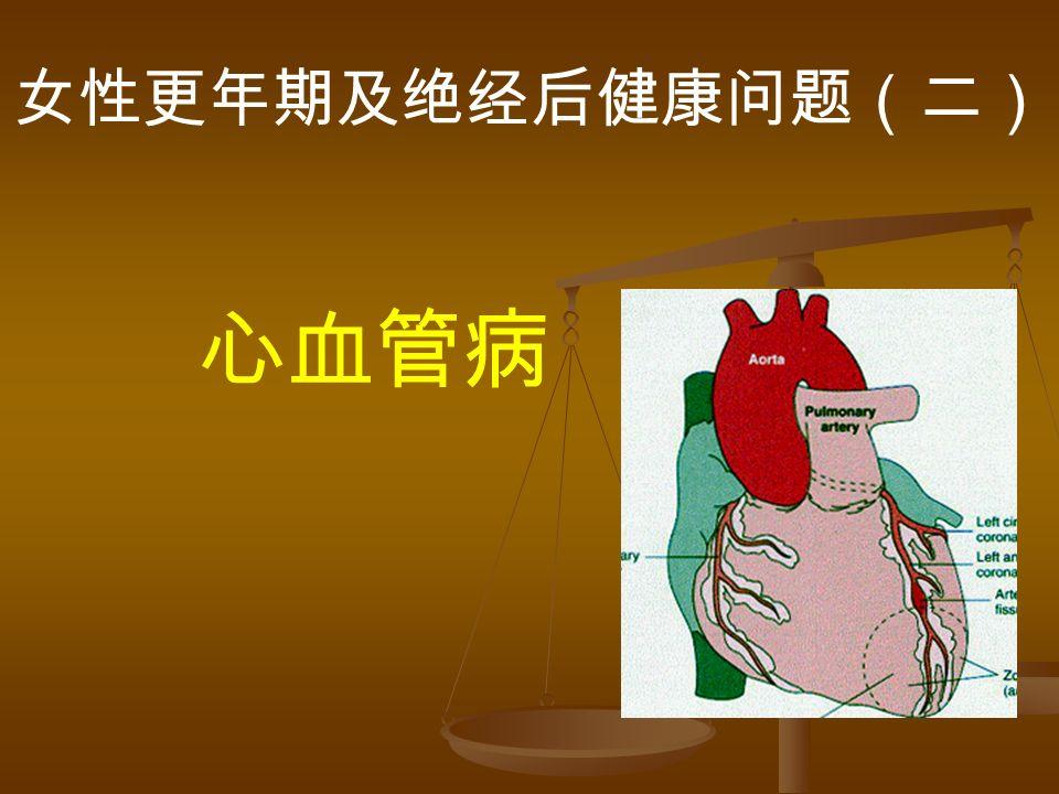女性更年期及绝经后健康问题(二) 心血管病