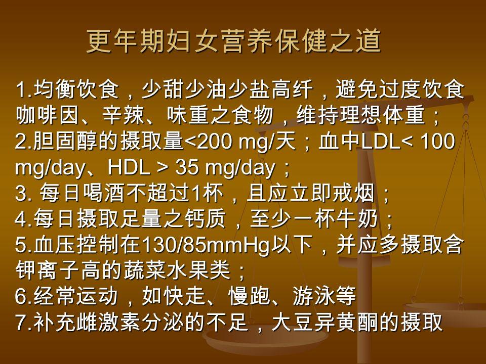 1. 均衡饮食,少甜少油少盐高纤,避免过度饮食 咖啡因、辛辣、味重之食物,维持理想体重; 2. 胆固醇的摄取量 35 mg/day ; 3.