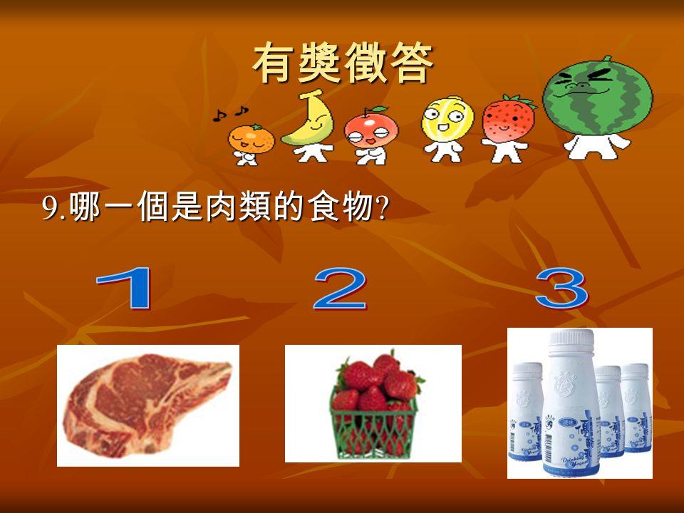有獎徵答 9. 哪一個是肉類的食物