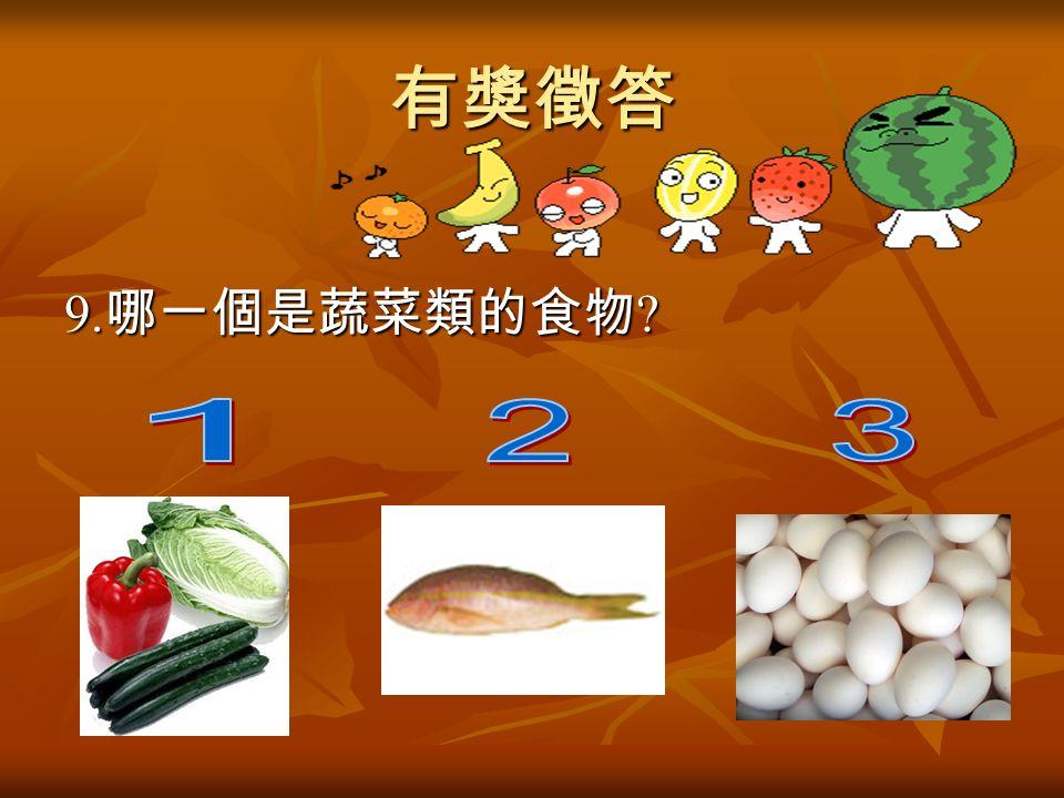 有獎徵答 9. 哪一個是蔬菜類的食物