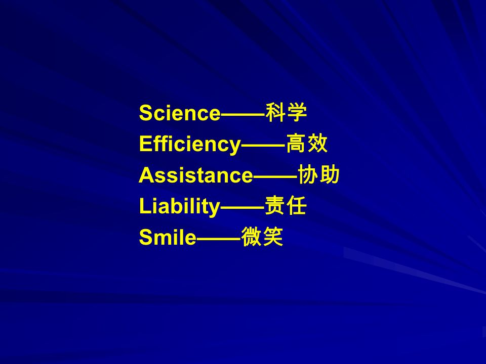 Science—— 科学 Efficiency—— 高效 Assistance—— 协助 Liability—— 责任 Smile—— 微笑