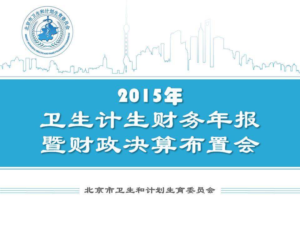 北京市卫生和计划生育委员会