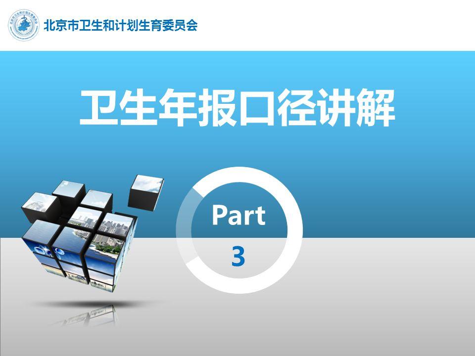 Part 北京市卫生和计划生育委员会 3 卫生年报口径讲解