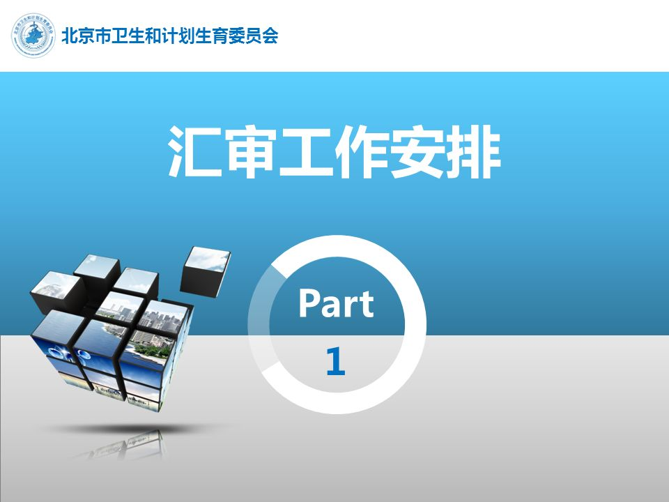 Part 北京市卫生和计划生育委员会 1 汇审工作安排