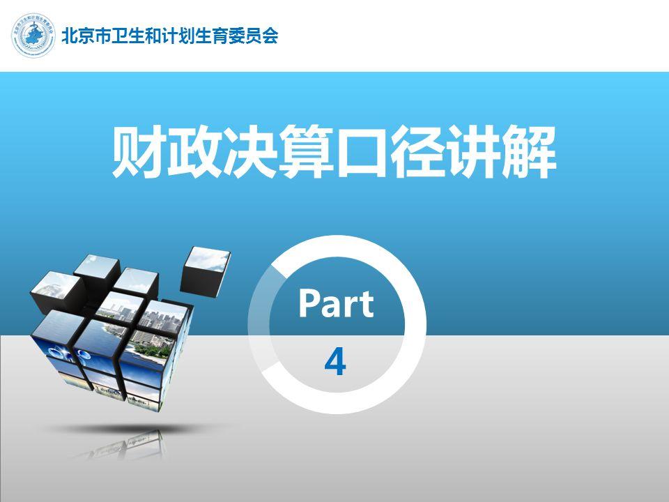 Part 北京市卫生和计划生育委员会 4 财政决算口径讲解