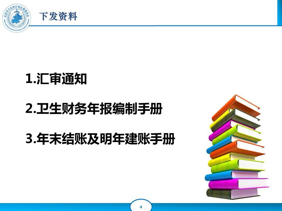 4 下发资料 1.汇审通知 2.卫生财务年报编制手册 3.年末结账及明年建账手册