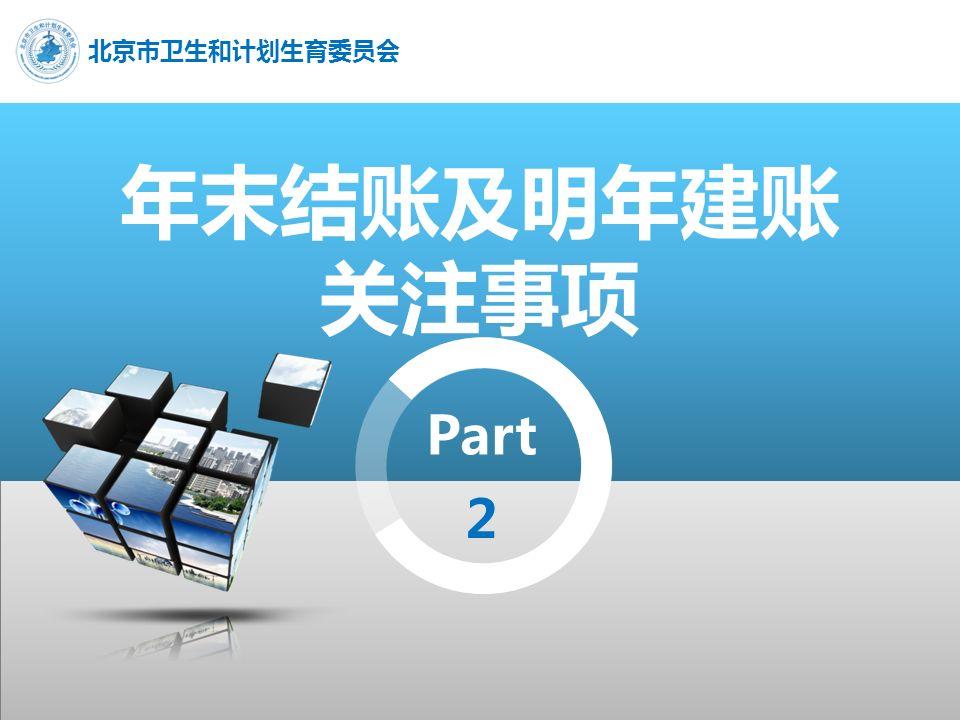 Part 北京市卫生和计划生育委员会 2 年末结账及明年建账 关注事项