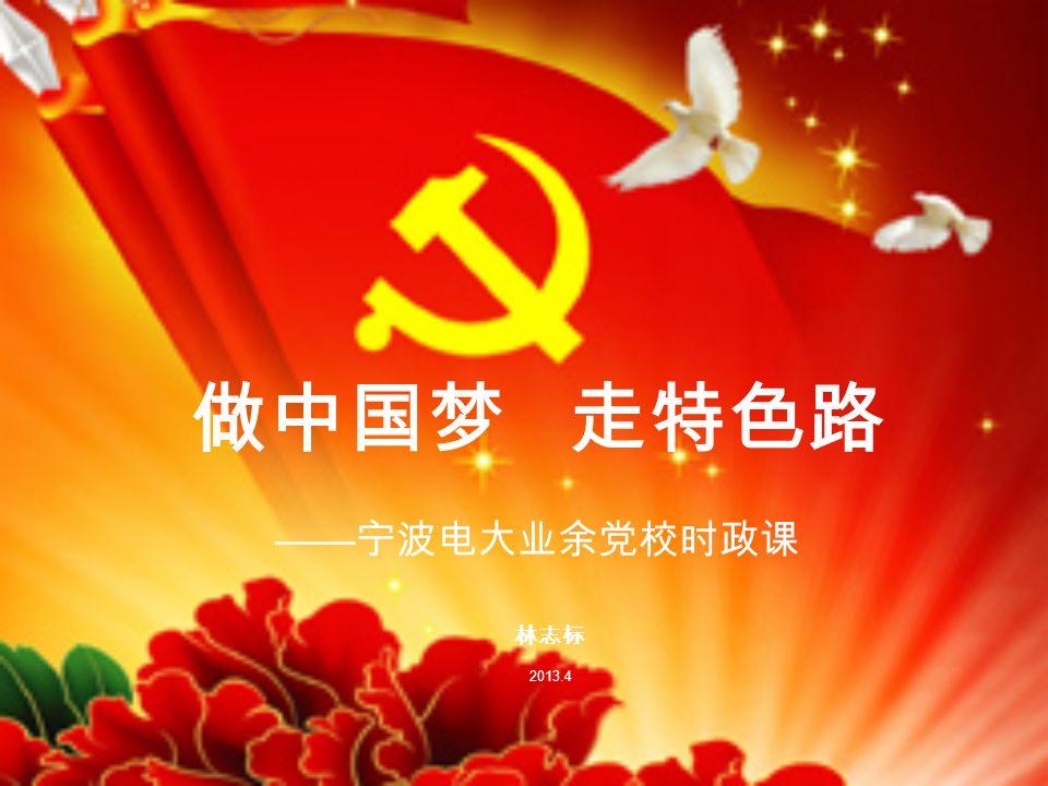 做中国梦 走特色路 —— 宁波电大业余党校时政课 林志标 2013.4