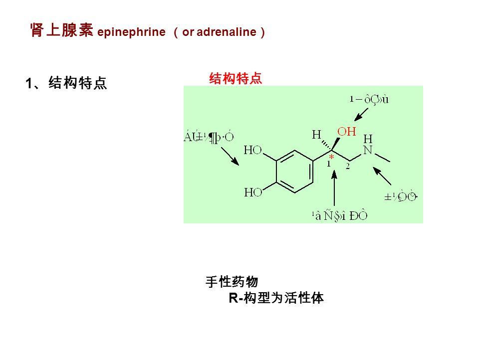肾上腺素 epinephrine ( or adrenaline ) 1 、结构特点 结构特点 手性药物 R- 构型为活性体