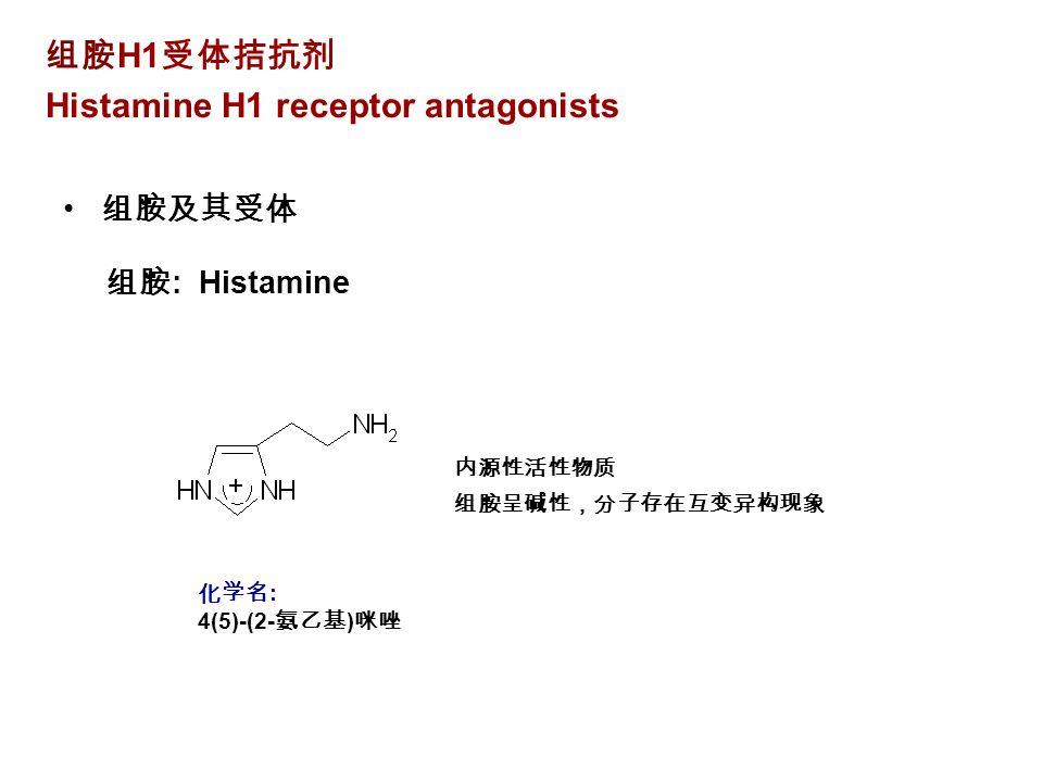 组胺 H1 受体拮抗剂 Histamine H1 receptor antagonists 组胺及其受体 组胺 : Histamine 内源性活性物质 组胺呈碱性,分子存在互变异构现象 化学名 : 4(5)-(2- 氨乙基 ) 咪唑