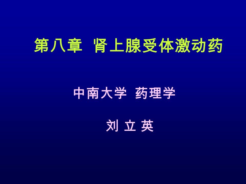第八章 肾上腺受体激动药 中南大学 药理学 刘 立 英