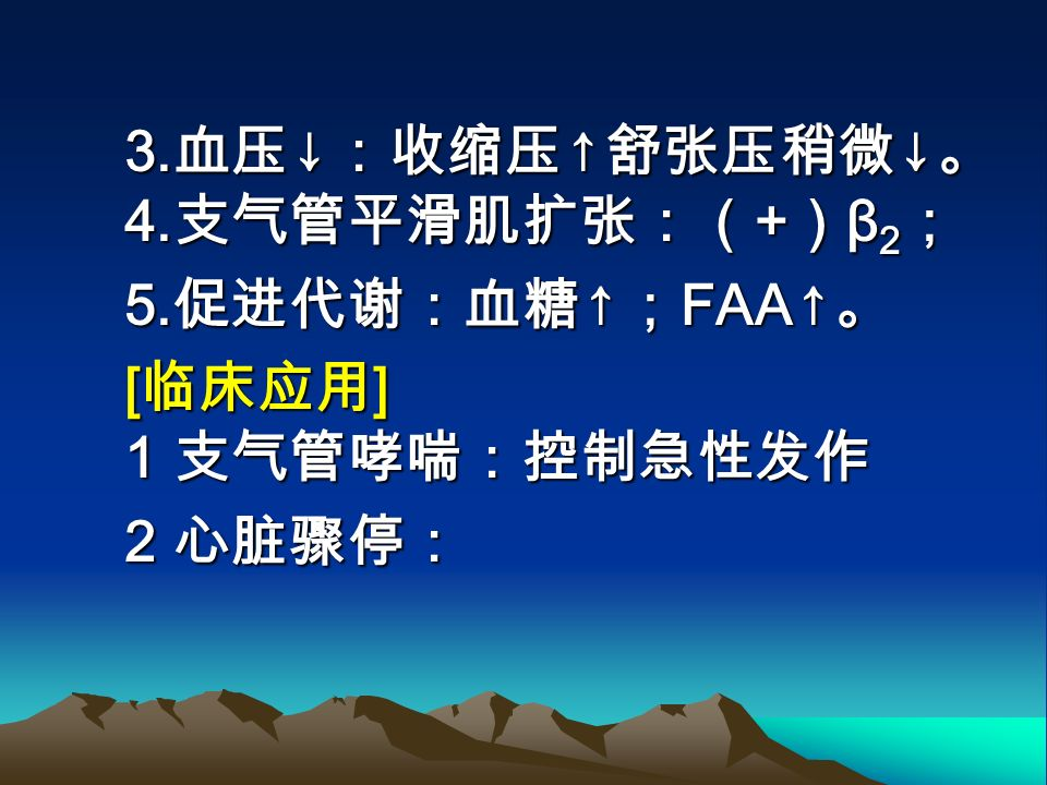 第四节 β 受体激动药 第四节 β 受体激动药 异丙肾上腺素( isoprenaline ) [ 体内过程 ] op 无效,可舌下、吸入、 静脉给药,主要被 COMT 代谢,较 少被 MAO 代谢。 [ 药理作用 ] 1.