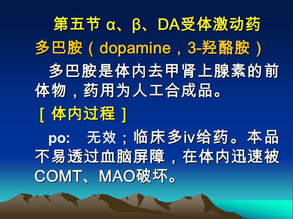 多巴酚丁胺( Dobutamine ) 为选择性 β 1 受体激动剂 [ 临床应用 ] 用于心外科手术后心排出量低 的休克,充血性心衰,急性心肌 梗死等。 【不良反应】少数病人可有恶心、 头痛、心悸、血压增高、心绞痛 等症状 。