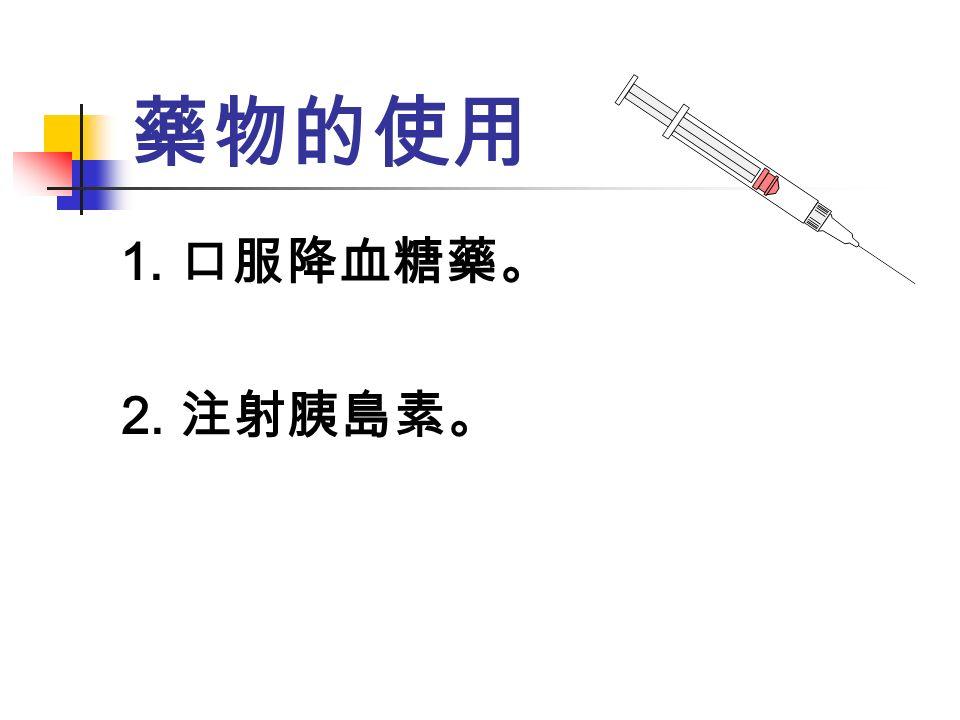 最理想的血糖值 空腹血糖值 : 80 ~ 100 mg/dl. 飯後二小時 : 80 ~ 160 mg/dl.