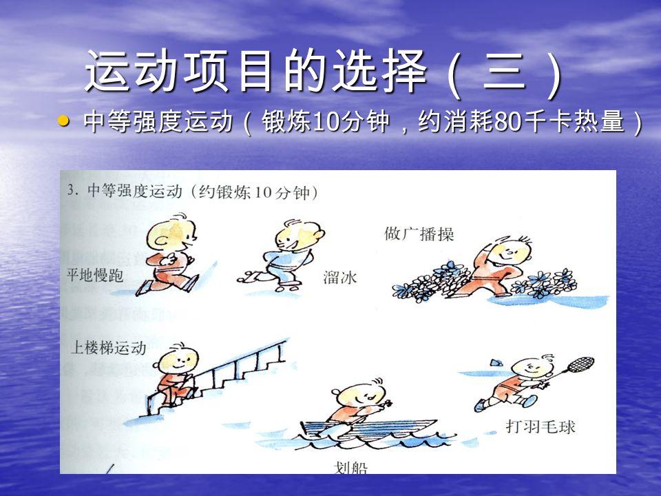 运动项目的选择(二) 低强度运动(锻炼 20 分钟,约消耗 80 千卡热量) 低强度运动(锻炼 20 分钟,约消耗 80 千卡热量)