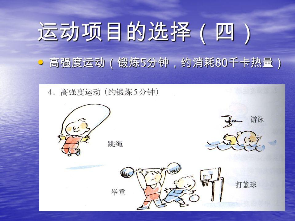 运动项目的选择(三) 中等强度运动(锻炼 10 分钟,约消耗 80 千卡热量) 中等强度运动(锻炼 10 分钟,约消耗 80 千卡热量)