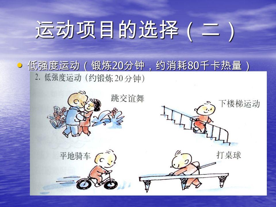 运动项目的选择(一) 最低强度运动(锻炼 30 分钟,约消耗 80 千卡热量) 最低强度运动(锻炼 30 分钟,约消耗 80 千卡热量)