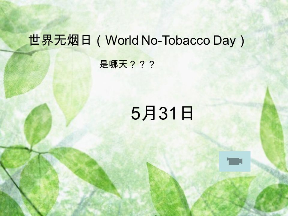 世界无烟日( World No-Tobacco Day ) 是哪天??? 5 月 31 日