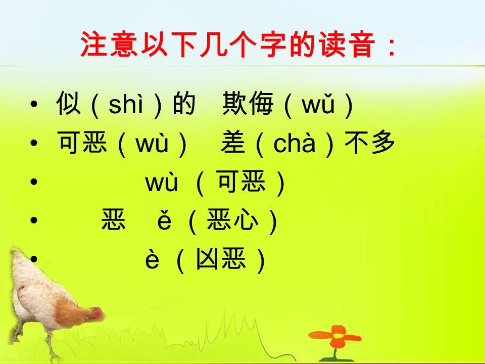 似( shì )的 欺侮( wǔ ) 可恶( wù ) 差( chà )不多 wù (可恶) 恶 ě (恶心) è (凶恶) 注意以下几个字的读音: