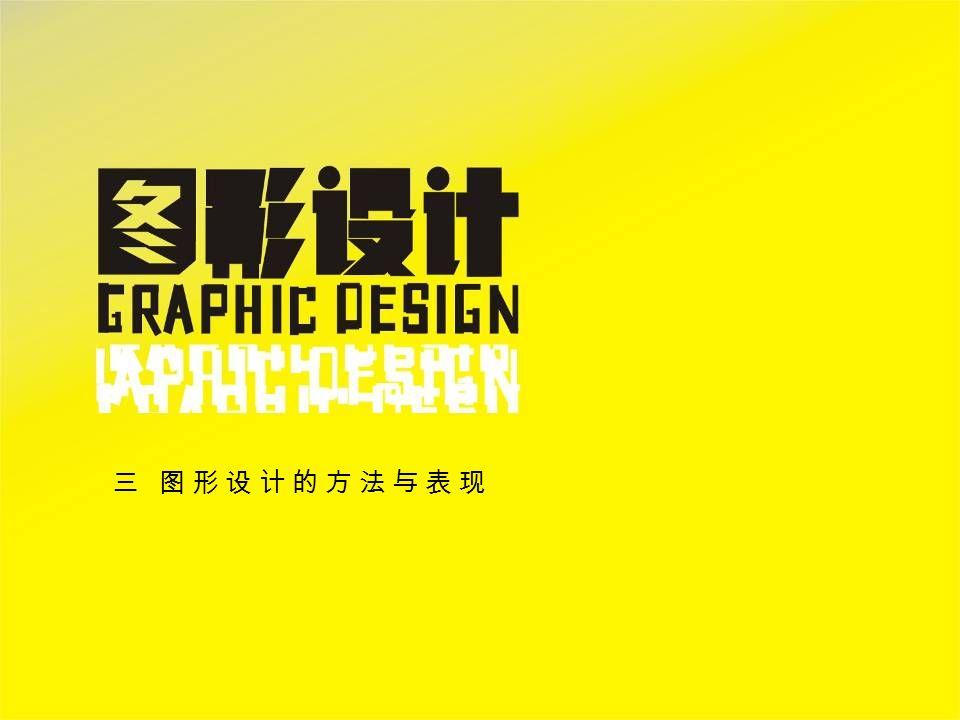 三 图 形 设 计 的 方 法 与 表 现