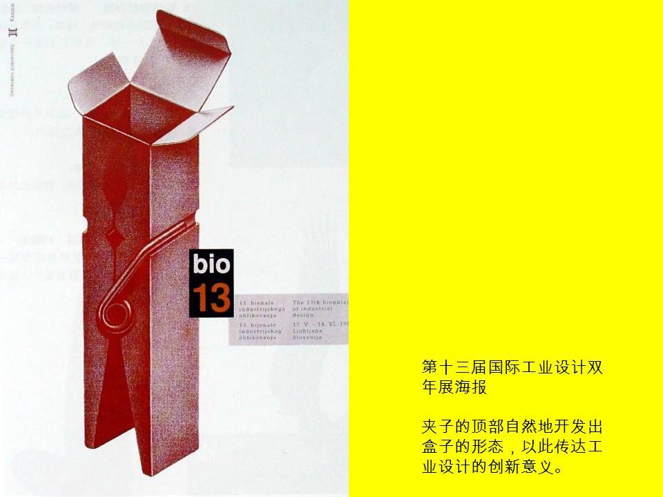 第十三届国际工业设计双 年展海报 夹子的顶部自然地开发出 盒子的形态,以此传达工 业设计的创新意义。