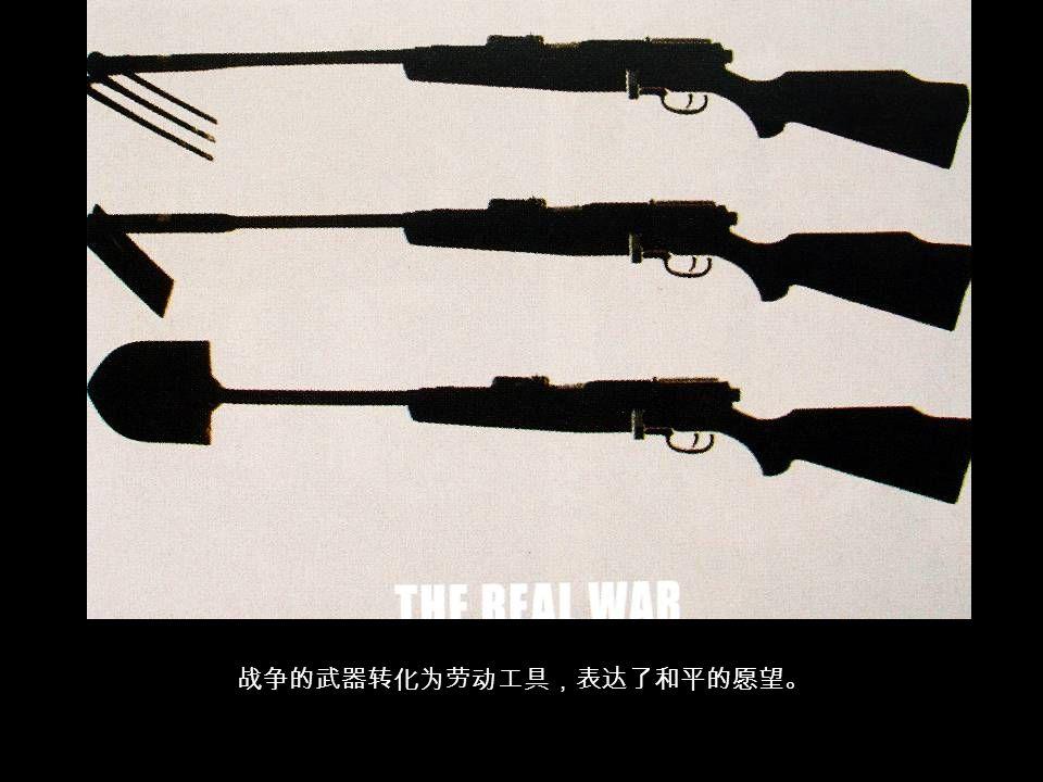 战争的武器转化为劳动工具,表达了和平的愿望。
