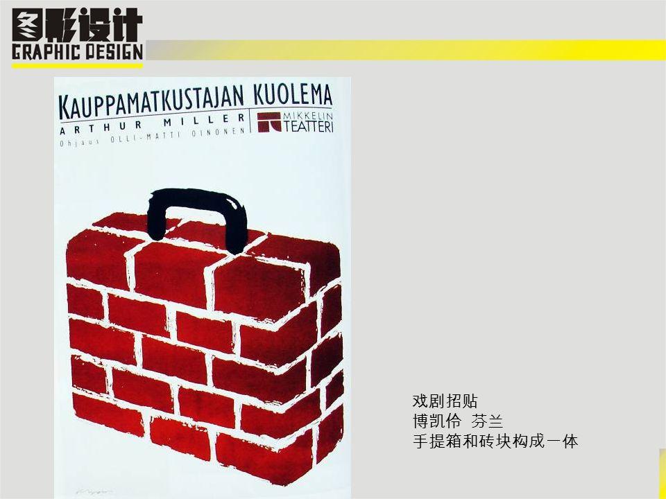 戏剧招贴 博凯伶 芬兰 手提箱和砖块构成一体