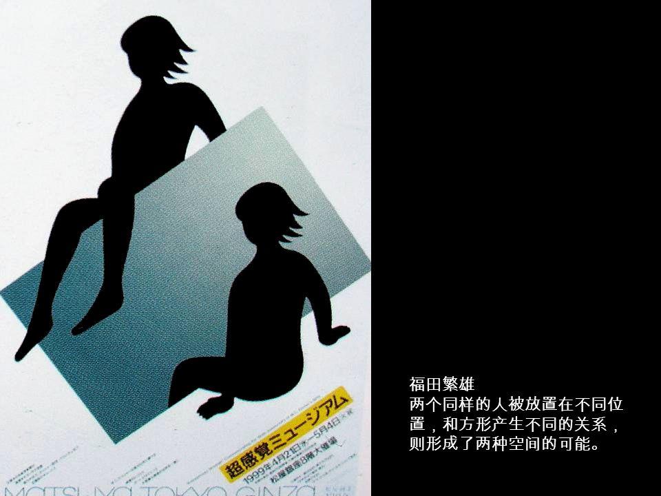 福田繁雄 两个同样的人被放置在不同位 置,和方形产生不同的关系, 则形成了两种空间的可能。