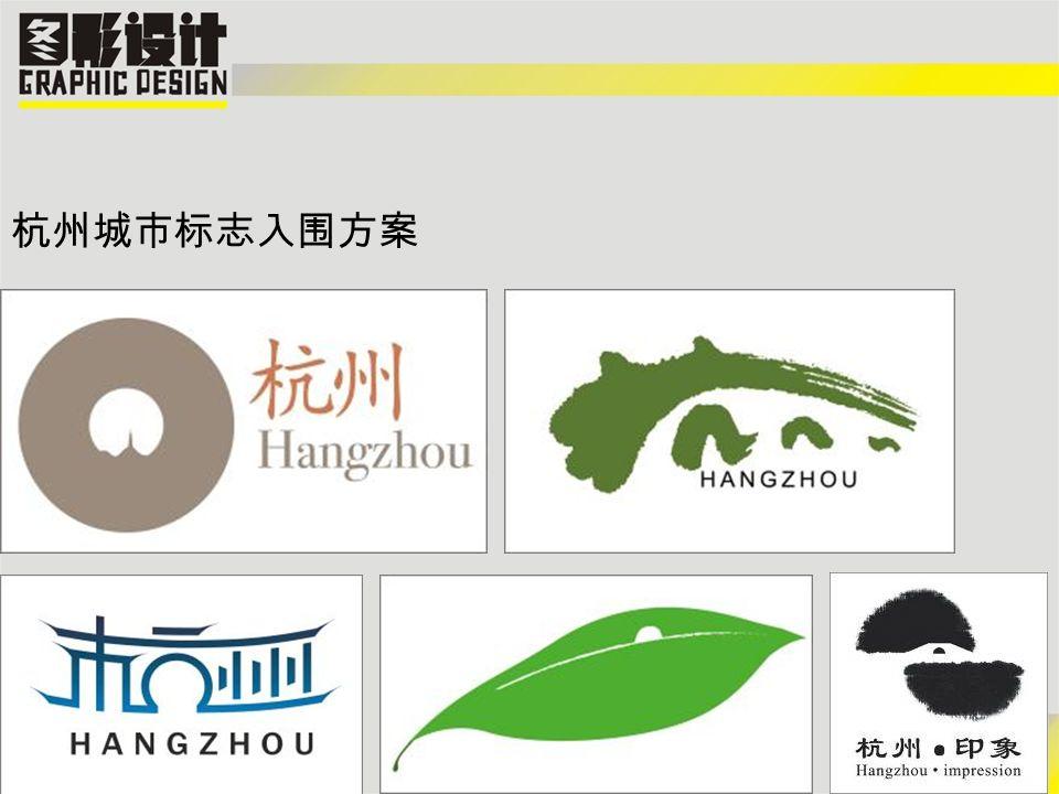 杭州城市标志入围方案