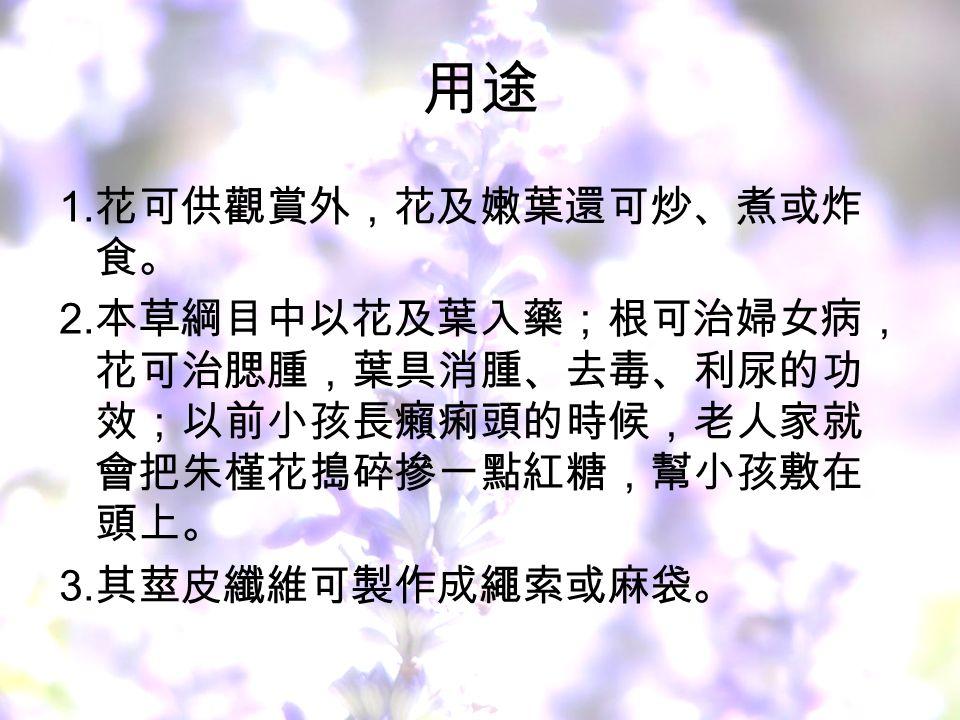 用途 1. 花可供觀賞外,花及嫩葉還可炒、煮或炸 食。 2.