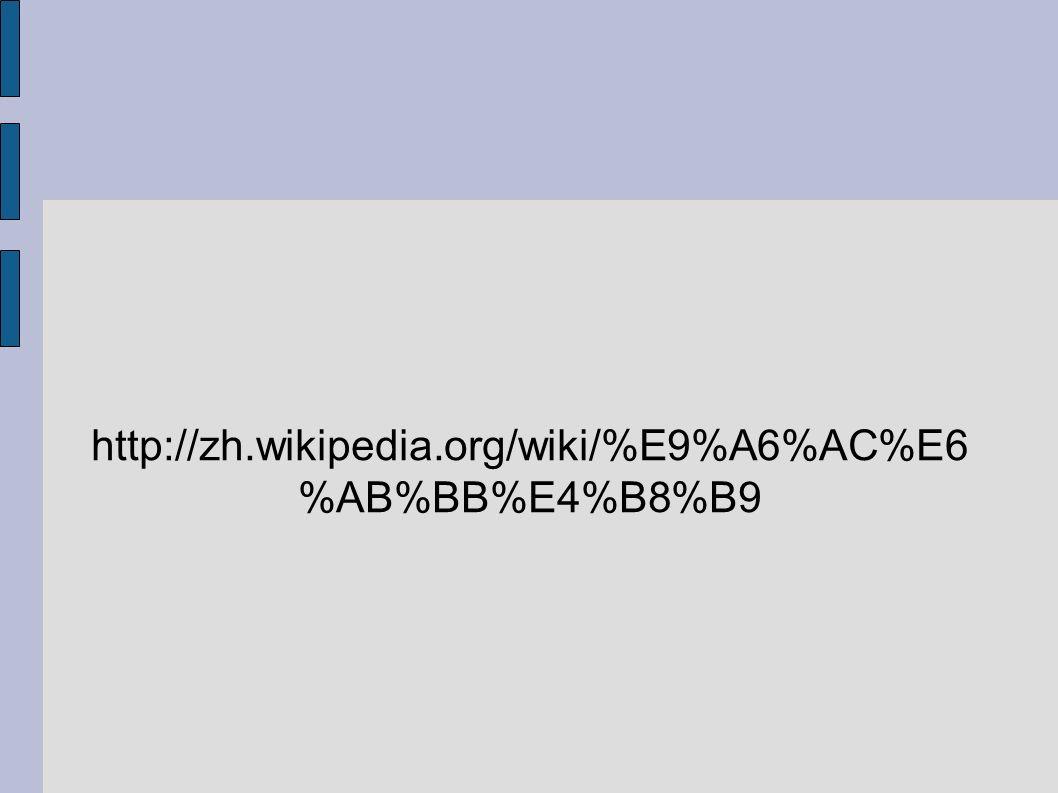 http://zh.wikipedia.org/wiki/%E9%A6%AC%E6 %AB%BB%E4%B8%B9