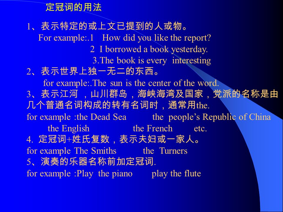 定冠词的用法 1 、表示特定的或上文已提到的人或物。 For example:.1 How did you like the report.