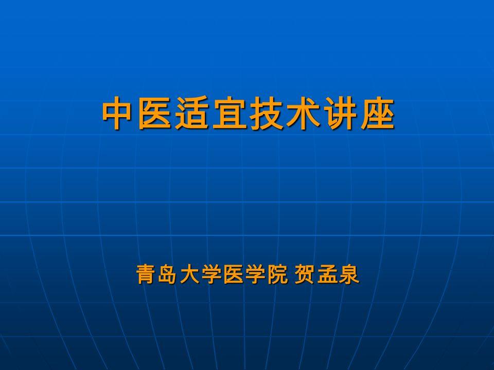 中医适宜技术讲座 青岛大学医学院 贺孟泉